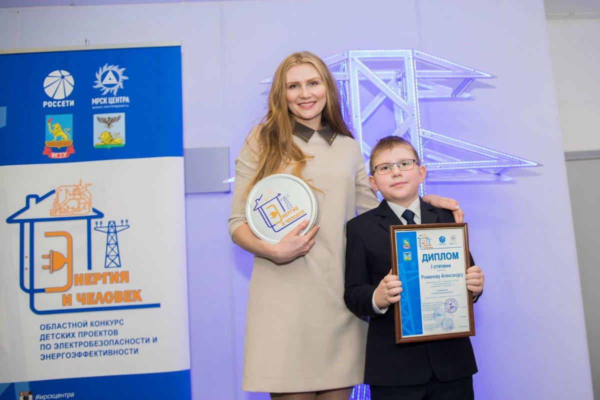 В Белгородэнерго наградили победителей конкурса «Энергия и человек» - 2018, фото-4