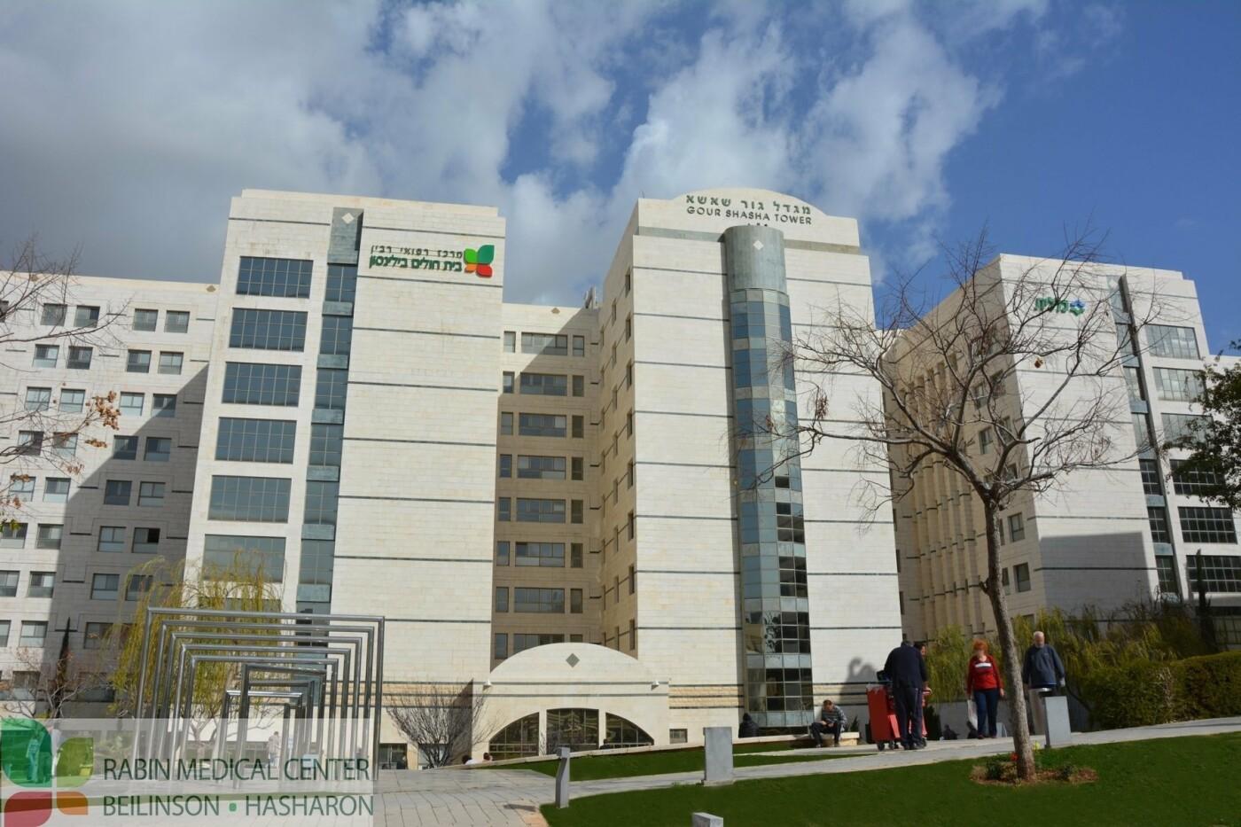 Лечение меланомы в Израиле, в медицинском центре им. Рабина, фото-2