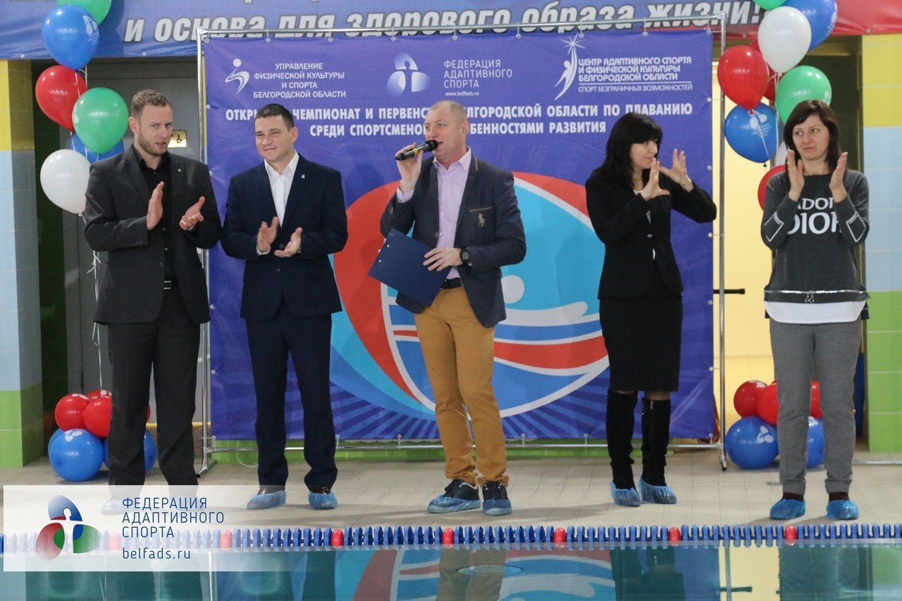 В Белгороде прошёл Чемпионат области по плаванию среди спортсменов с ОВЗ, фото-6