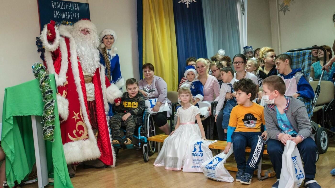 «Правдивцы» поздравили с Новым годом ребят из центров реабилитации для особенных детей, фото-3