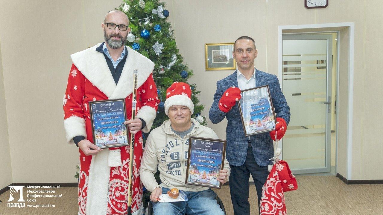 Чудеса случаются. Акция «Правда Дед Мороз» объединила белгородцев для добрых дел, фото-11
