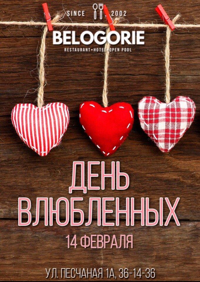 В атмосфере романтики. День всех влюблённых в ресторане «Белогорье», фото-1