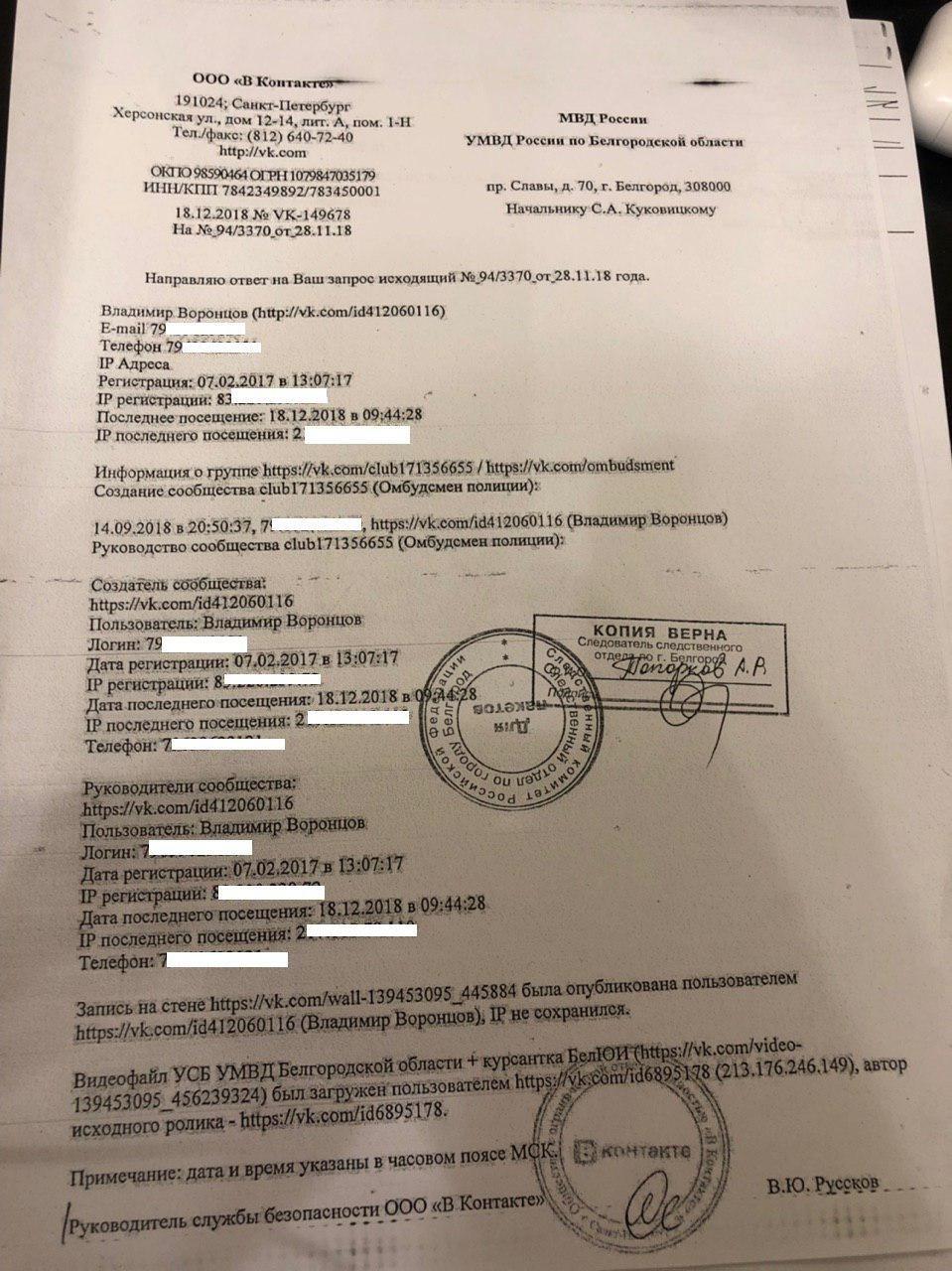 «Омбудсмен полиции» пожаловался в суд на «ВКонтакте» за выдачу персональных данных, фото-1