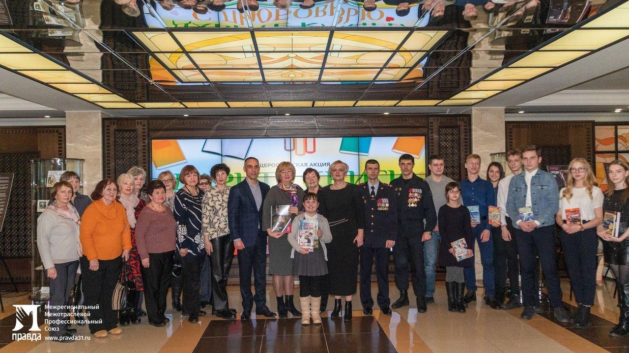 Книги «Герои среди нас» пополнили фонд белгородской универсальной научной библиотеки, фото-13