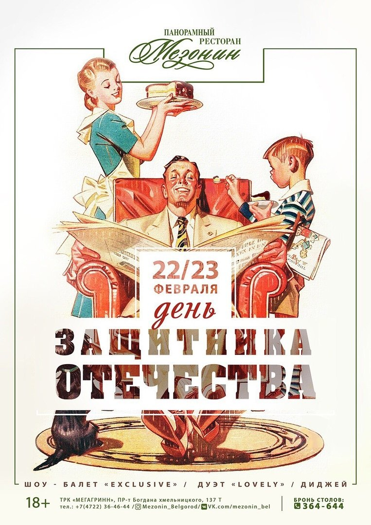 Мужской праздник в сети ресторанов «Фамильный дом вкуса», фото-3