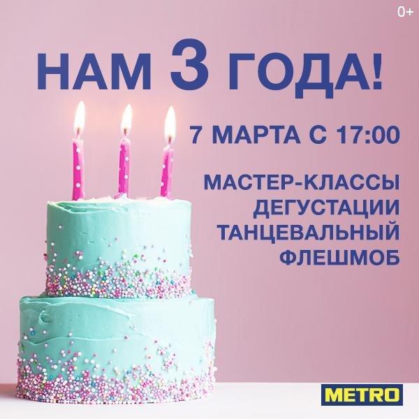 Двойной праздник METRO в Белгороде: кулинарные мастер-классы и танцевальный флэшмоб, фото-1