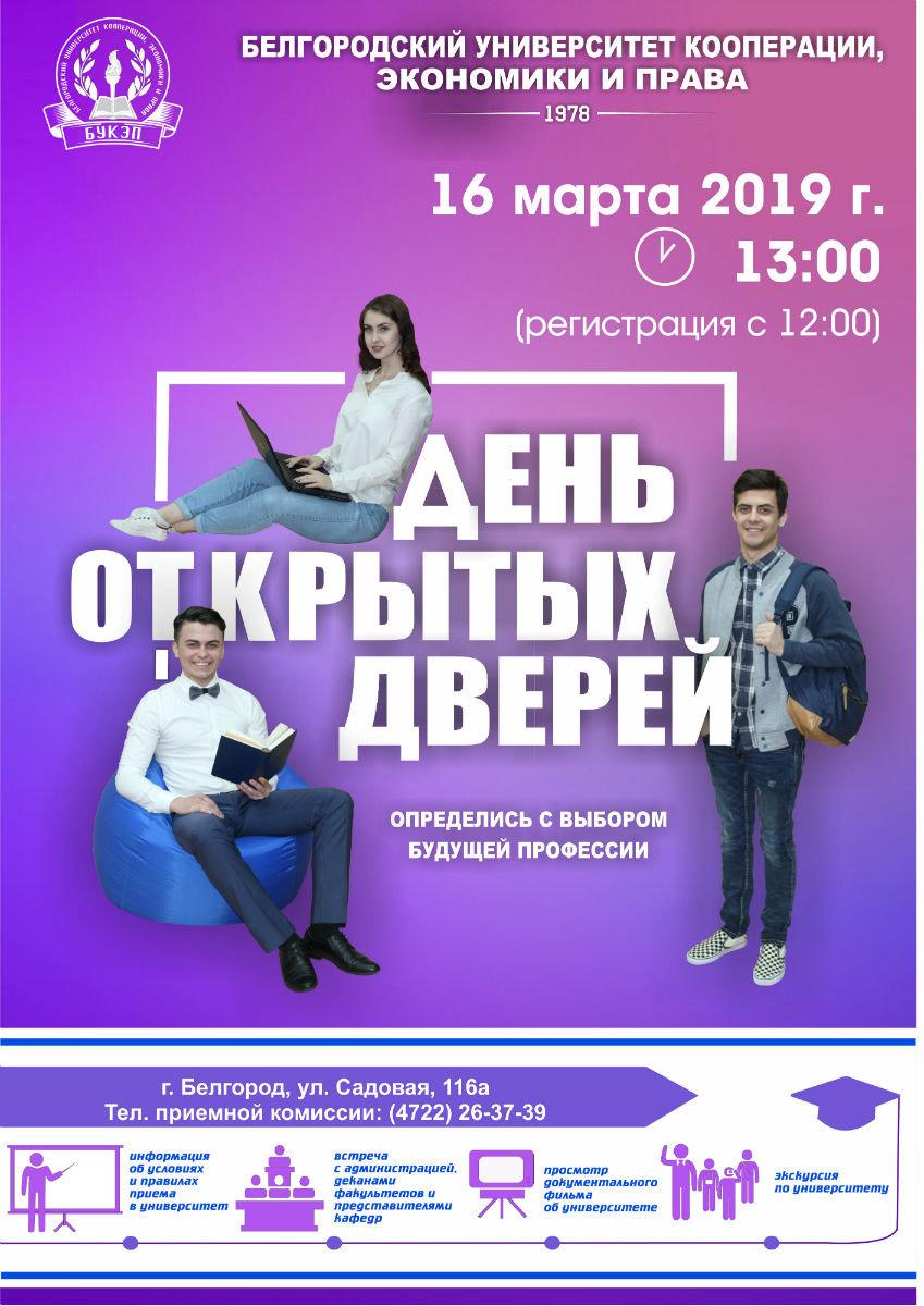 Белгородский университет кооперации, экономики и права приглашает на День открытых дверей, фото-1