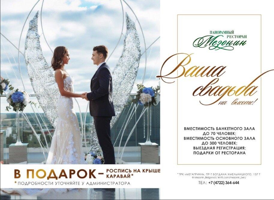 Свадьба мечты в «Мезонине», фото-1