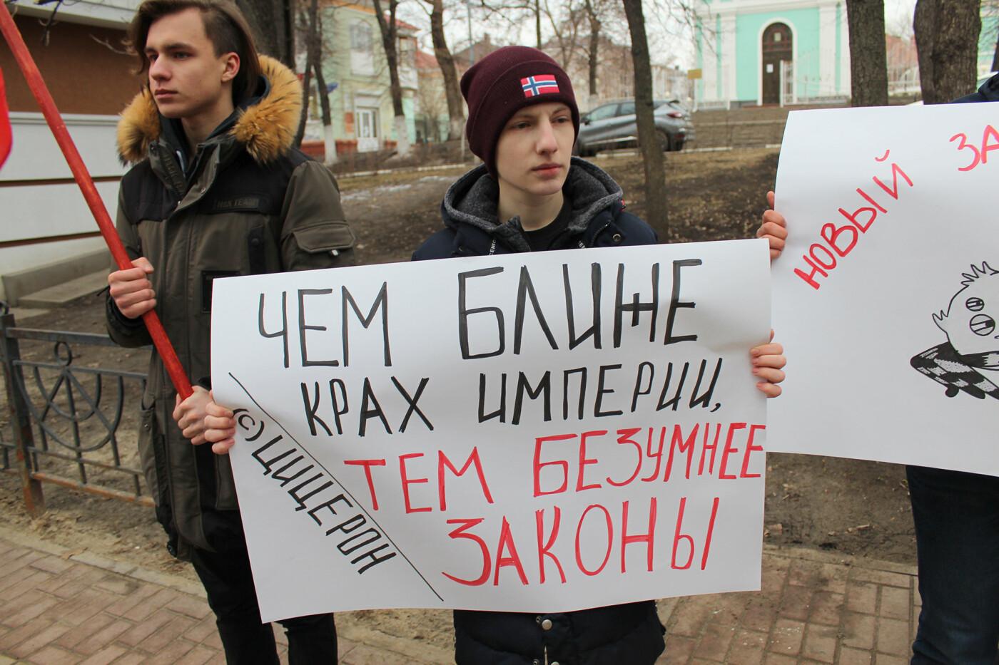 «Успей покритиковать власть в последний раз». Белгородские активисты пикетировали новые законы , фото-5