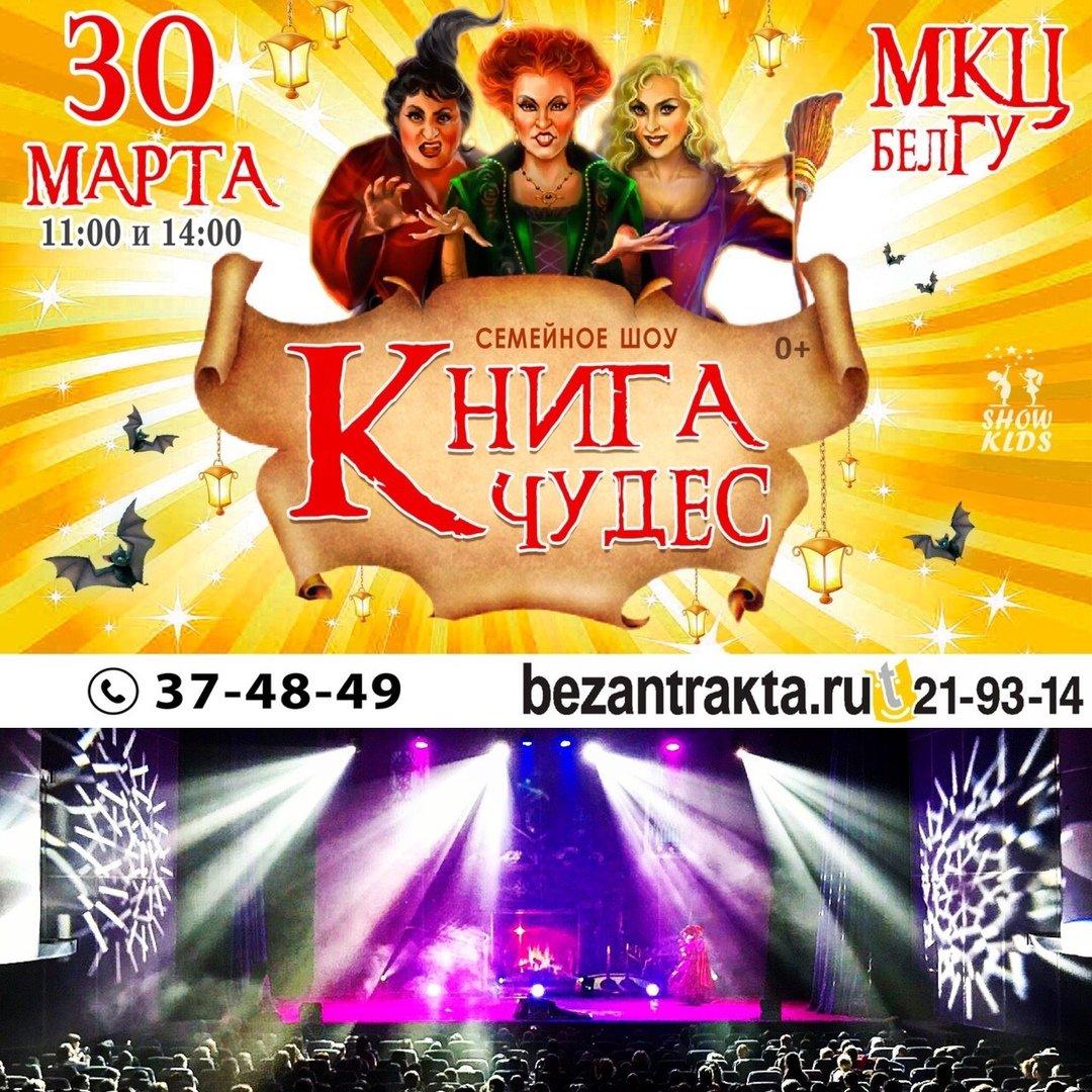 «Книга чудес» раскроет свои тайны в Белгороде, фото-1