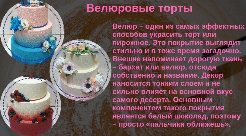 Свадебный торт. Непростое украшение, фото-1