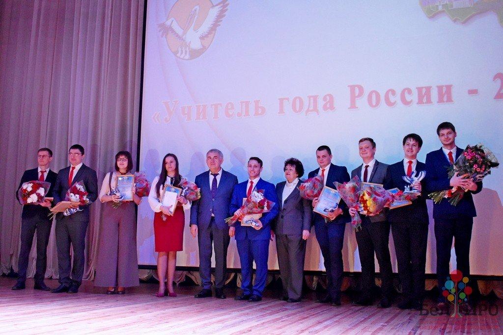 В Белгороде назвали имена лучших учителей области, фото-1