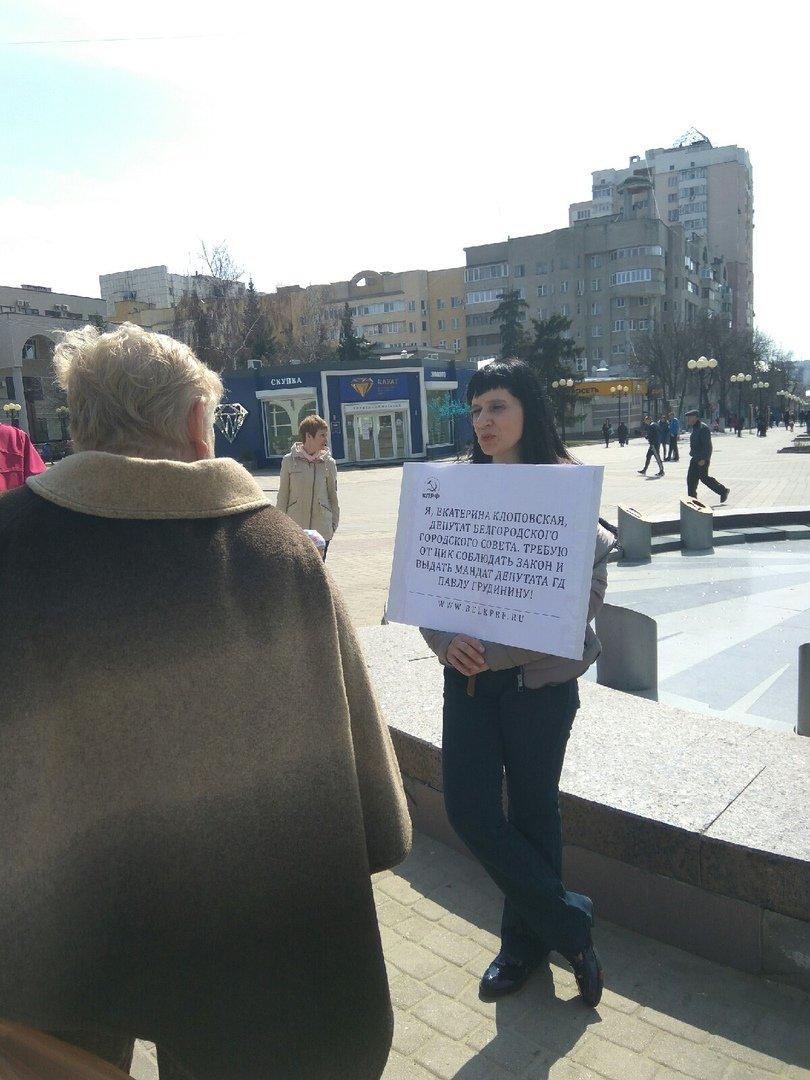 Белгородские депутаты вышли на пикет в защиту Павла Грудинина, фото-2, Фото Дарьи Клоповской