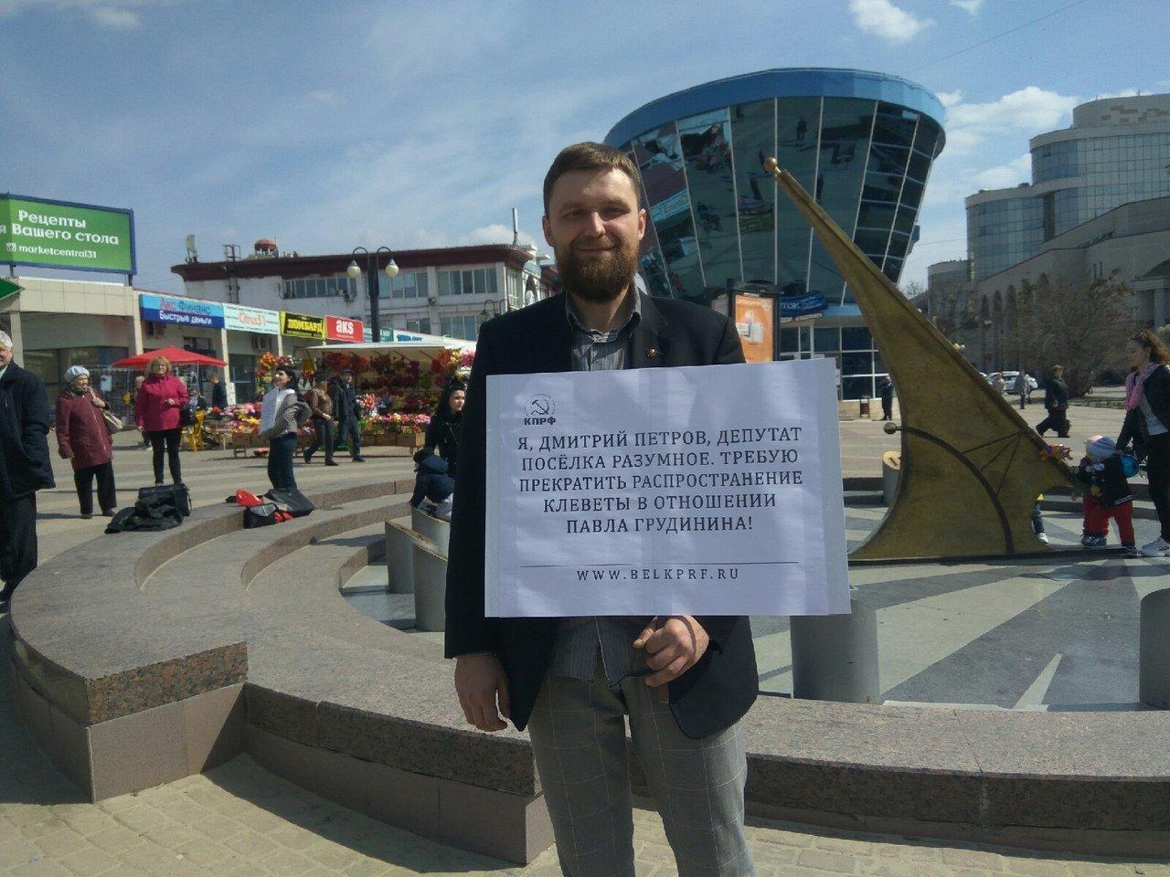 Белгородские депутаты вышли на пикет в защиту Павла Грудинина, фото-3, Фото Дарьи Клоповской