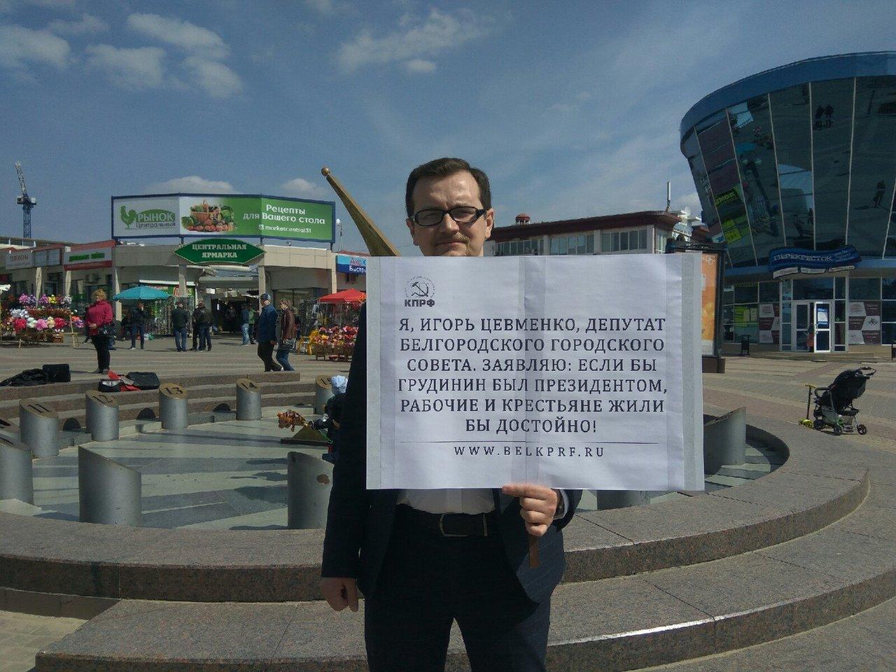 Белгородские депутаты вышли на пикет в защиту Павла Грудинина, фото-4, Фото Дарьи Клоповской