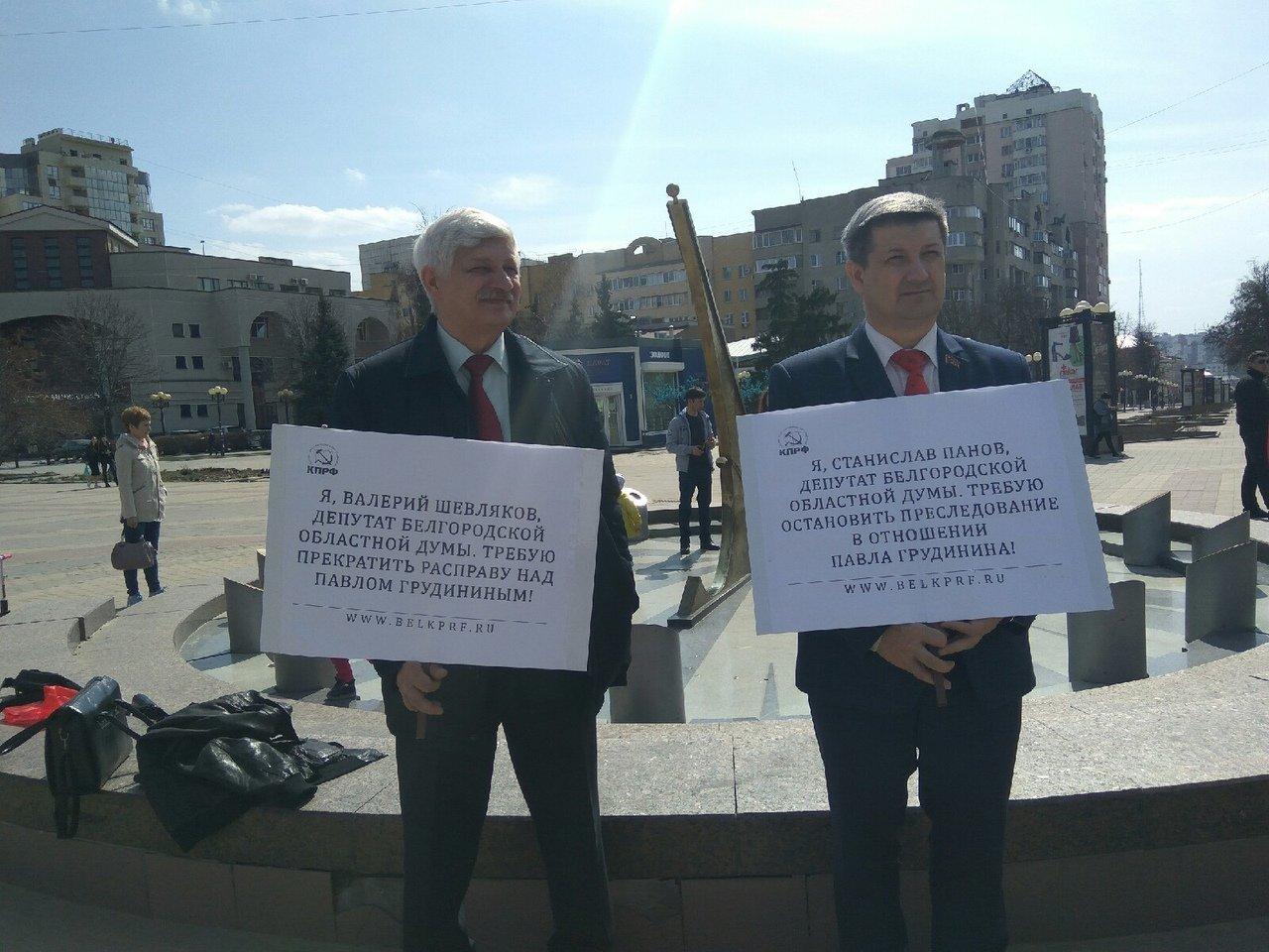 Белгородские депутаты вышли на пикет в защиту Павла Грудинина, фото-1, Фото Дарьи Клоповской