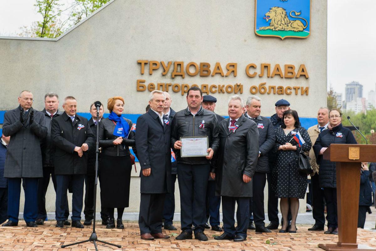 Белгородский энергетик Иван Лебедев попал на областную Аллею трудовой Славы, фото-7