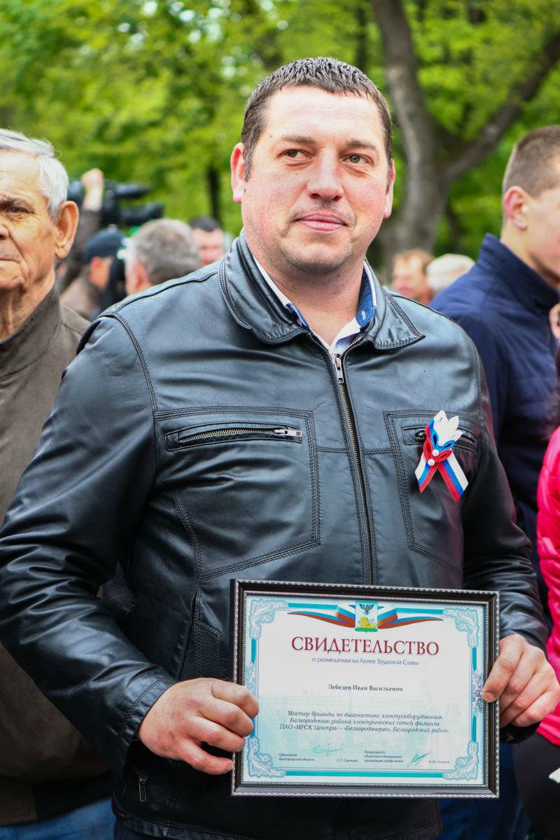 Белгородский энергетик Иван Лебедев попал на областную Аллею трудовой Славы, фото-12
