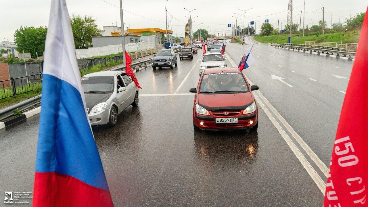 Профсоюз «Правда» организовал в Белгороде масштабный патриотический автопробег, фото-7