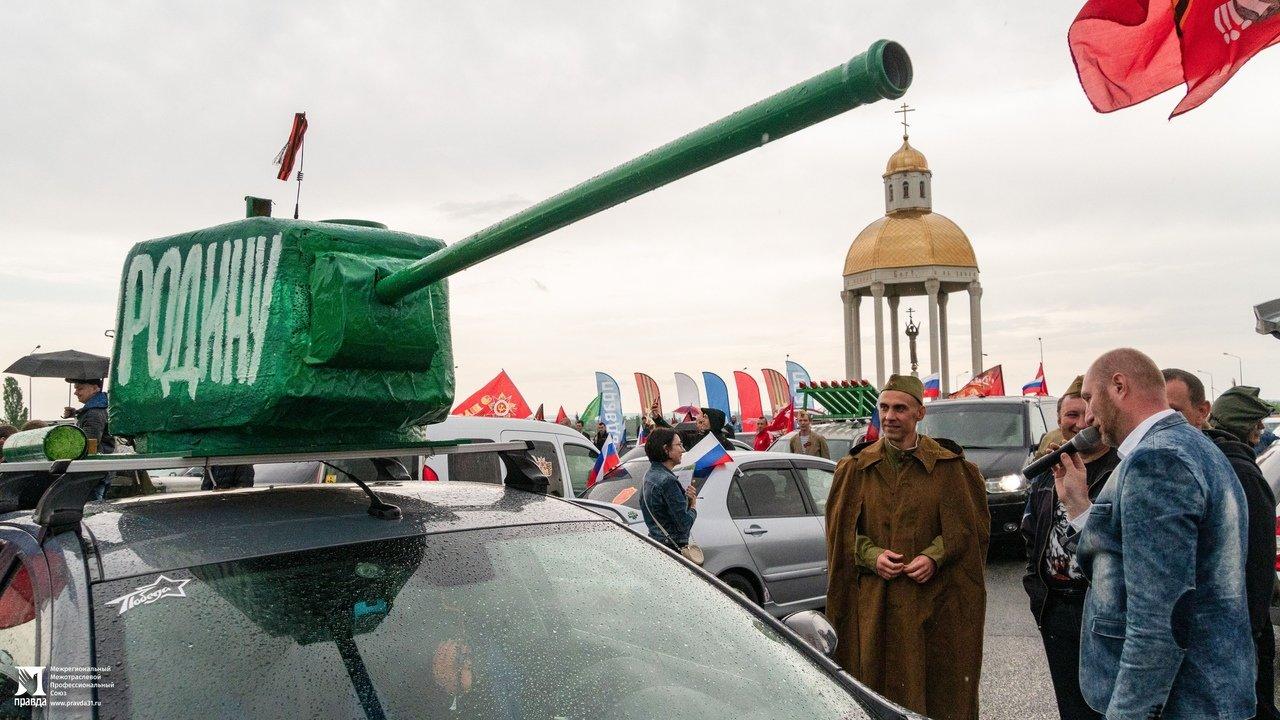 Профсоюз «Правда» организовал в Белгороде масштабный патриотический автопробег, фото-2