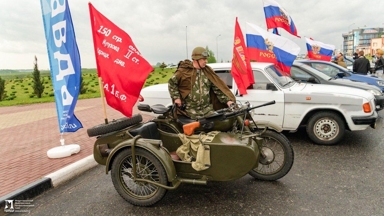 Профсоюз «Правда» организовал в Белгороде масштабный патриотический автопробег, фото-4