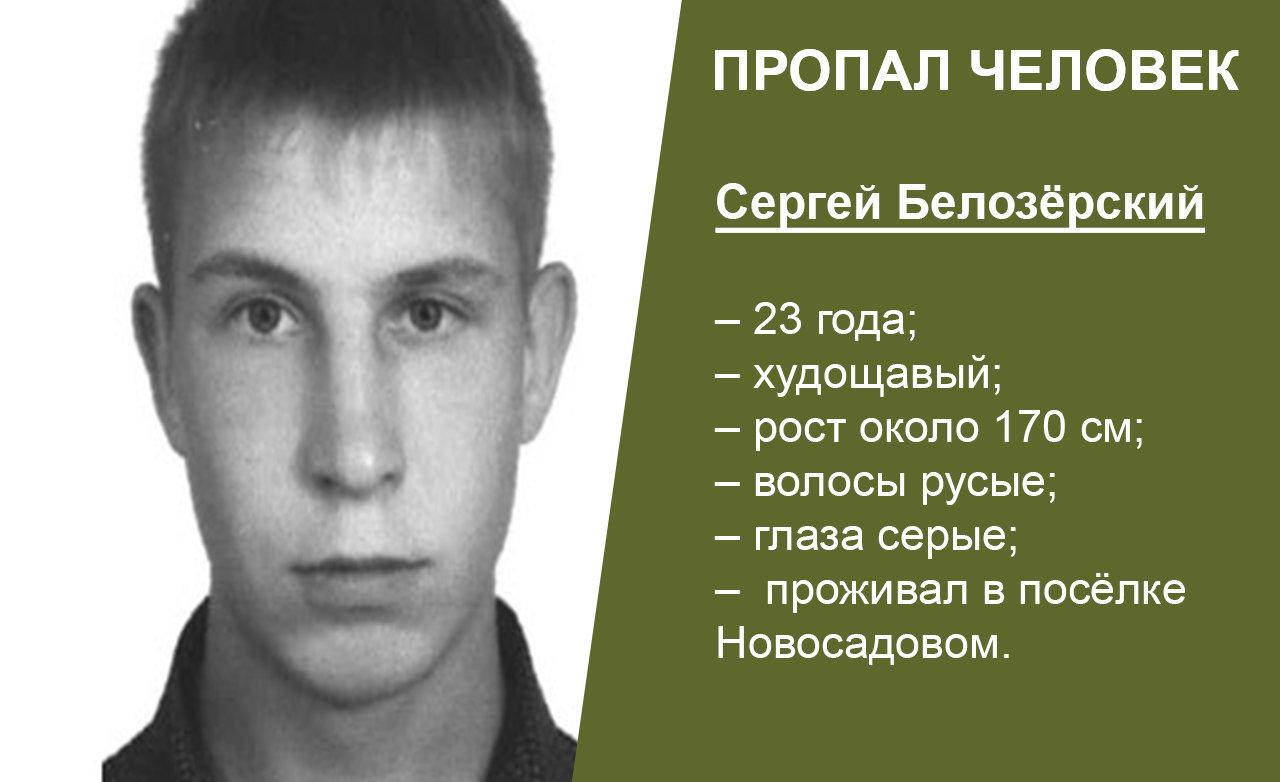 В Белгородском районе разыскивают 23-летнего парня, фото-1