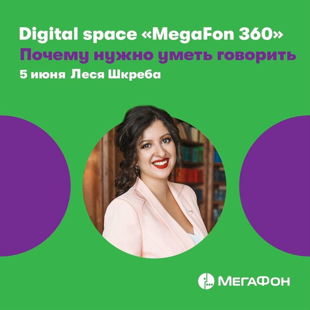 «МегаФон» приглашает на встречу с блогерами, фото-2