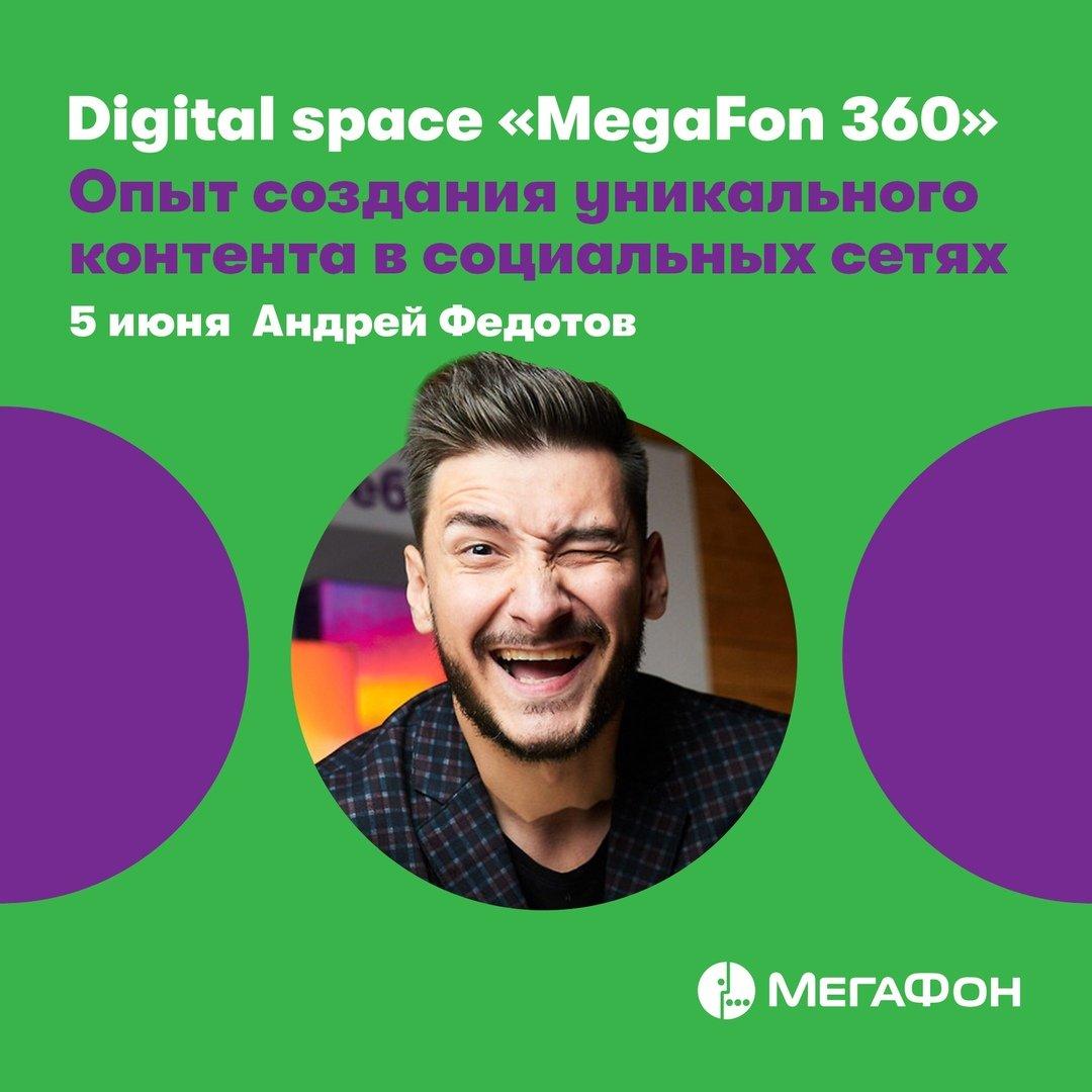 «МегаФон» приглашает на встречу с блогерами, фото-3