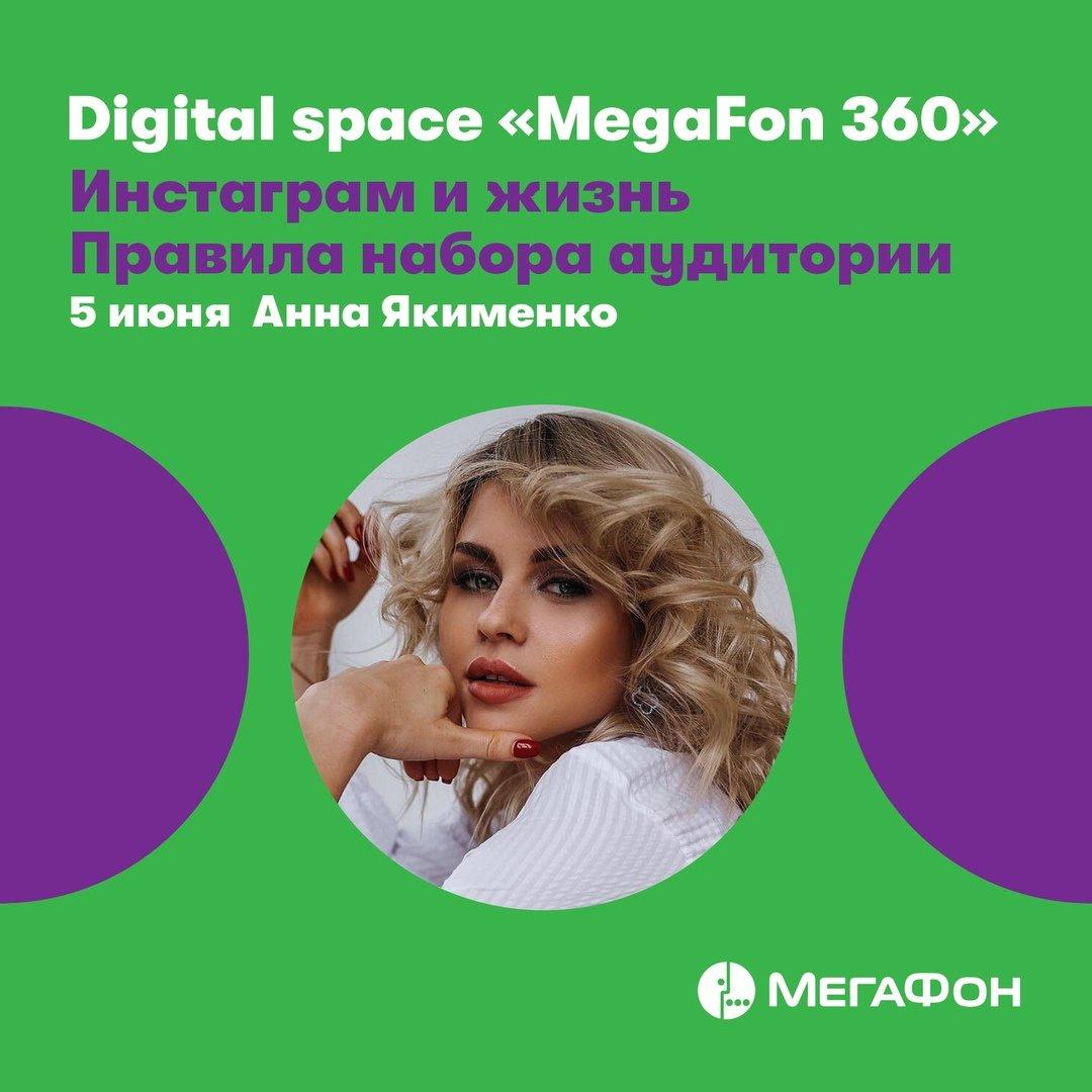 «МегаФон» приглашает на встречу с блогерами, фото-1