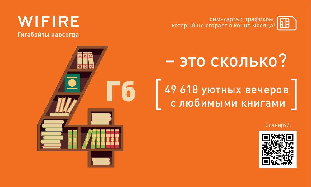 «Плати, если пользуешься». Wifire обновил услугу мобильного интернета в Белгороде и Старом Осколе, фото-1