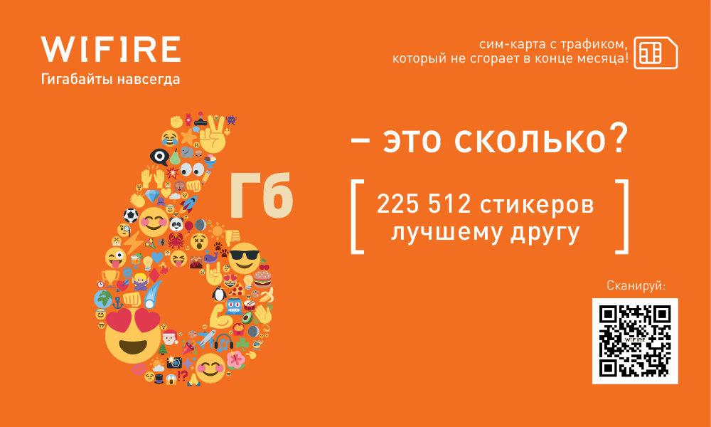 «Плати, если пользуешься». Wifire обновил услугу мобильного интернета в Белгороде и Старом Осколе, фото-2