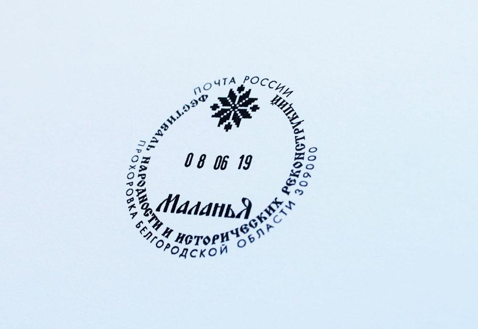 «Почта России» выпустила специальный штемпель для белгородского фестиваля «Маланья» , фото-1