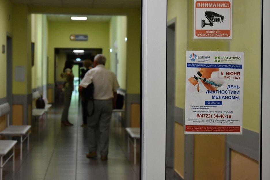 В онкодиспансере почти 300 белгородцев бесплатно обследовали родинки на рак , фото-1