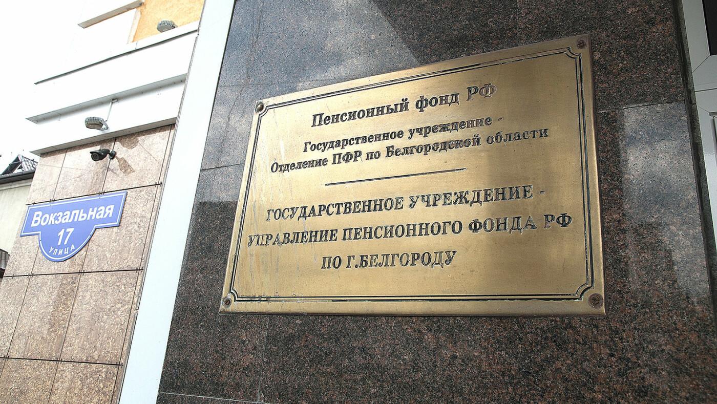Когда жить хорошо. На что тратит деньги белгородский Пенсионный фонд, фото-2