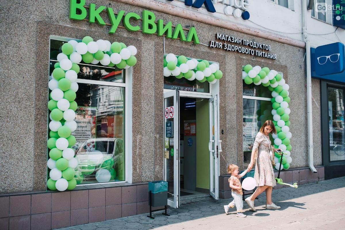 Вкусное может быть полезным. В Белгороде открылся магазин честной еды «ВкусВилл», фото-1