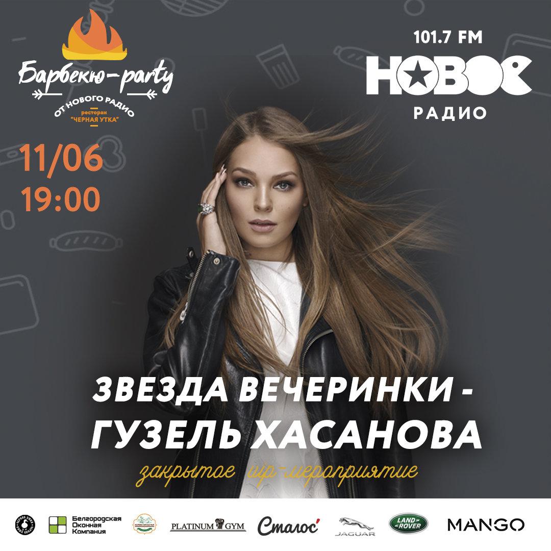 Закрытая вечеринка для бизнес-элиты Белгорода: как прошло барбекю-party от «Нового Радио», фото-1