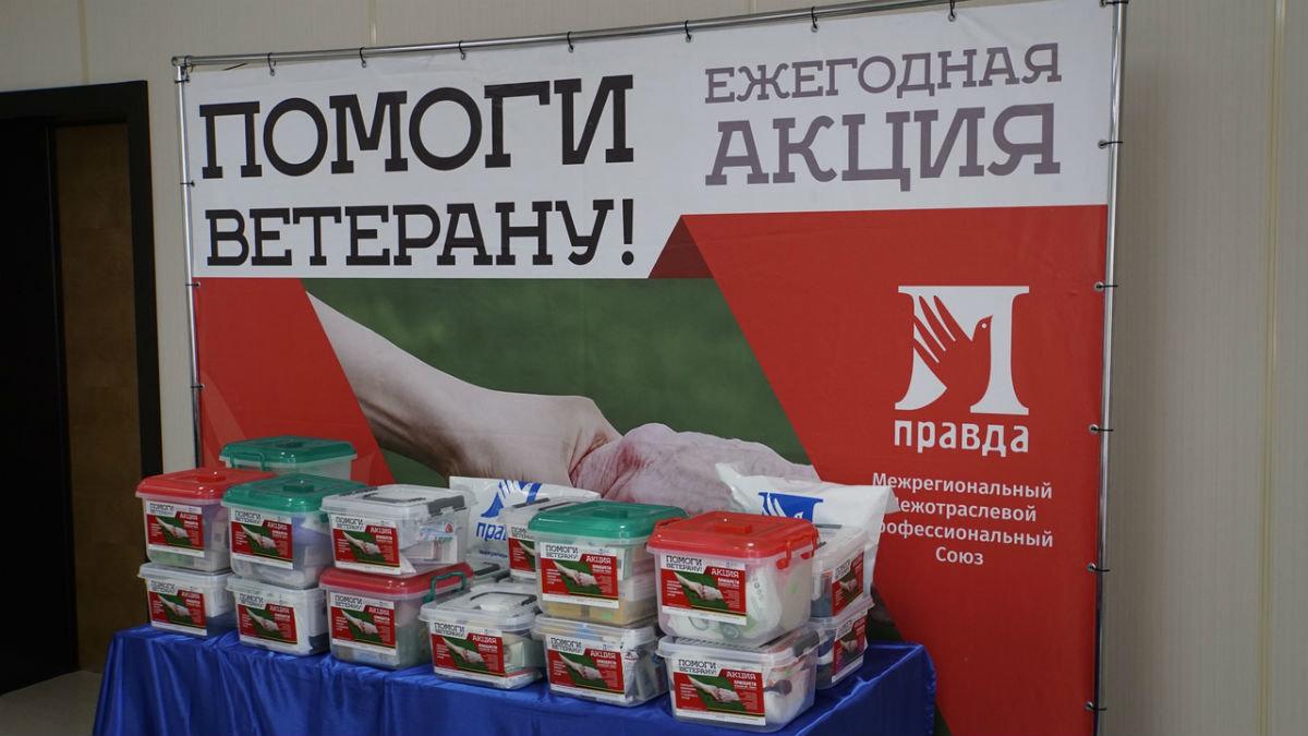 Белгородцы приняли участие в акции «Помоги ветерану» профсоюза «Правда», фото-1