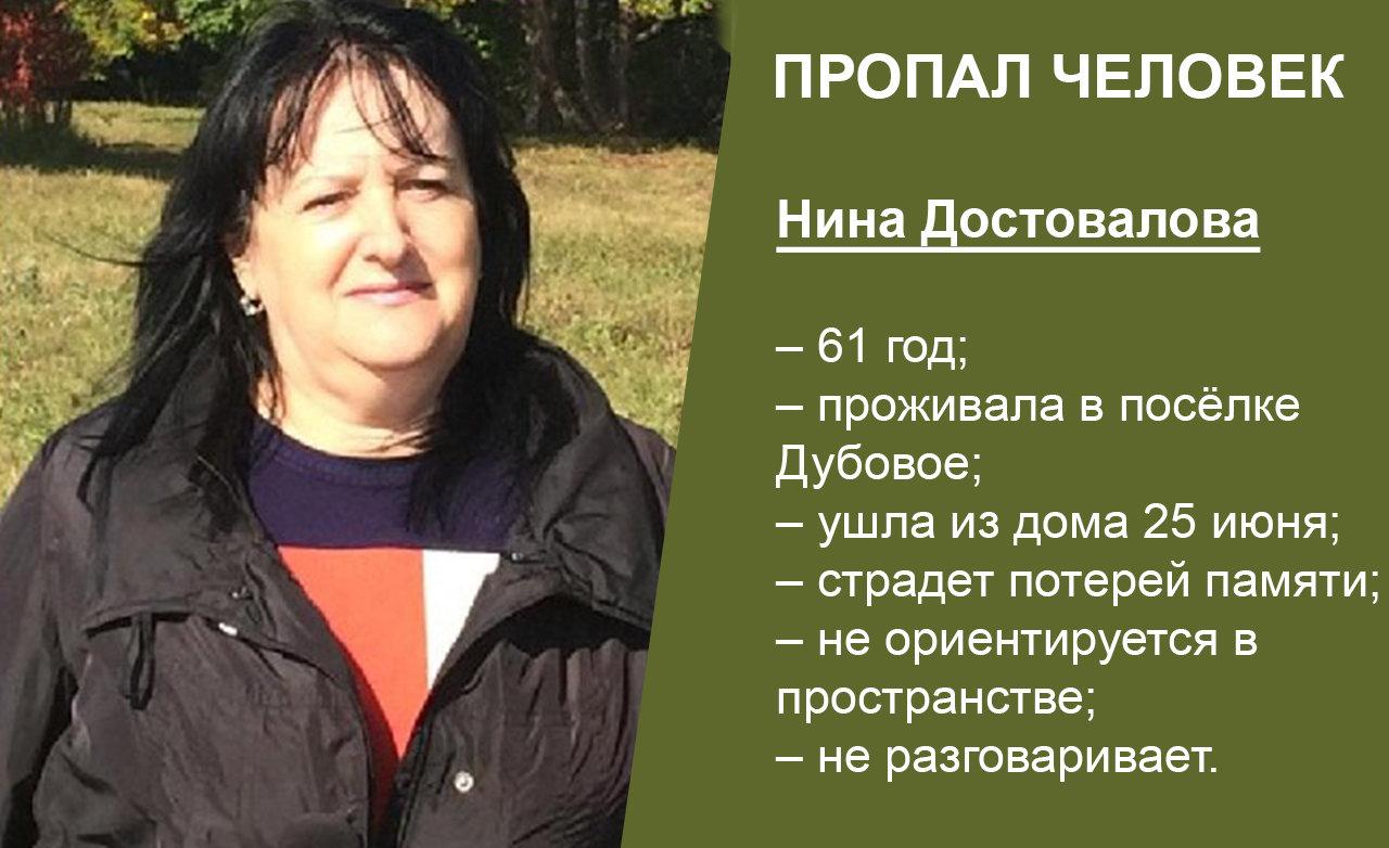 В Белгороде разыскивают страдающую потерей памяти женщину, фото-1