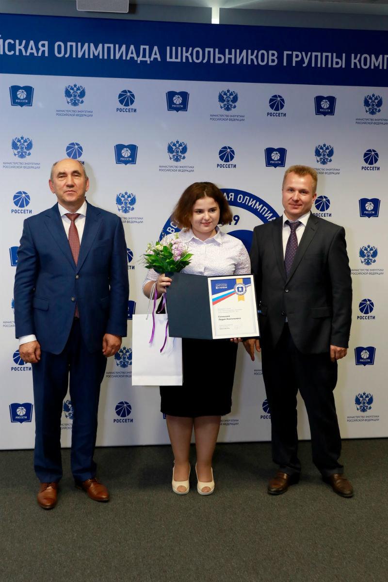 Белгородцы вошли в число призёров Всероссийской олимпиады школьников «Россети», фото-5