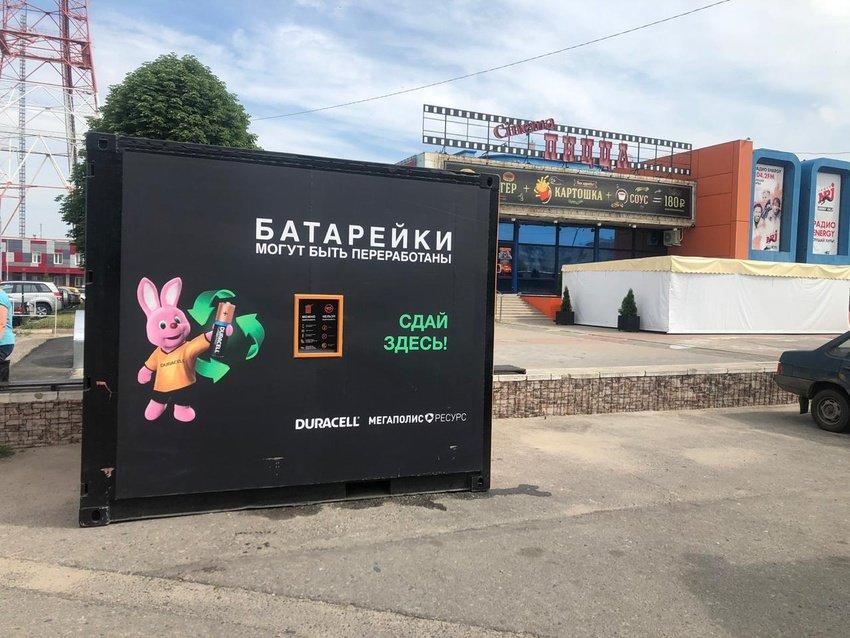 Белгородцам предлагают сдать отработанные батарейки, фото-1