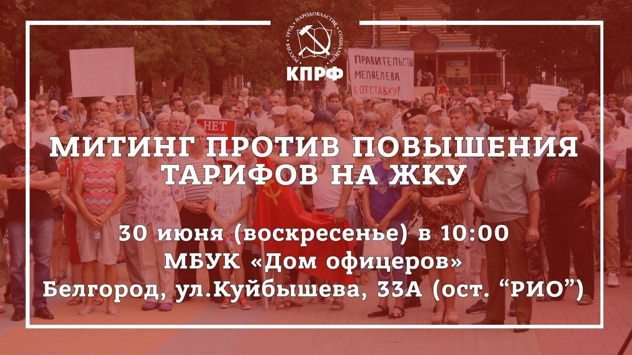 В Белгороде пройдёт митинг против повышения тарифов на воду, фото-1