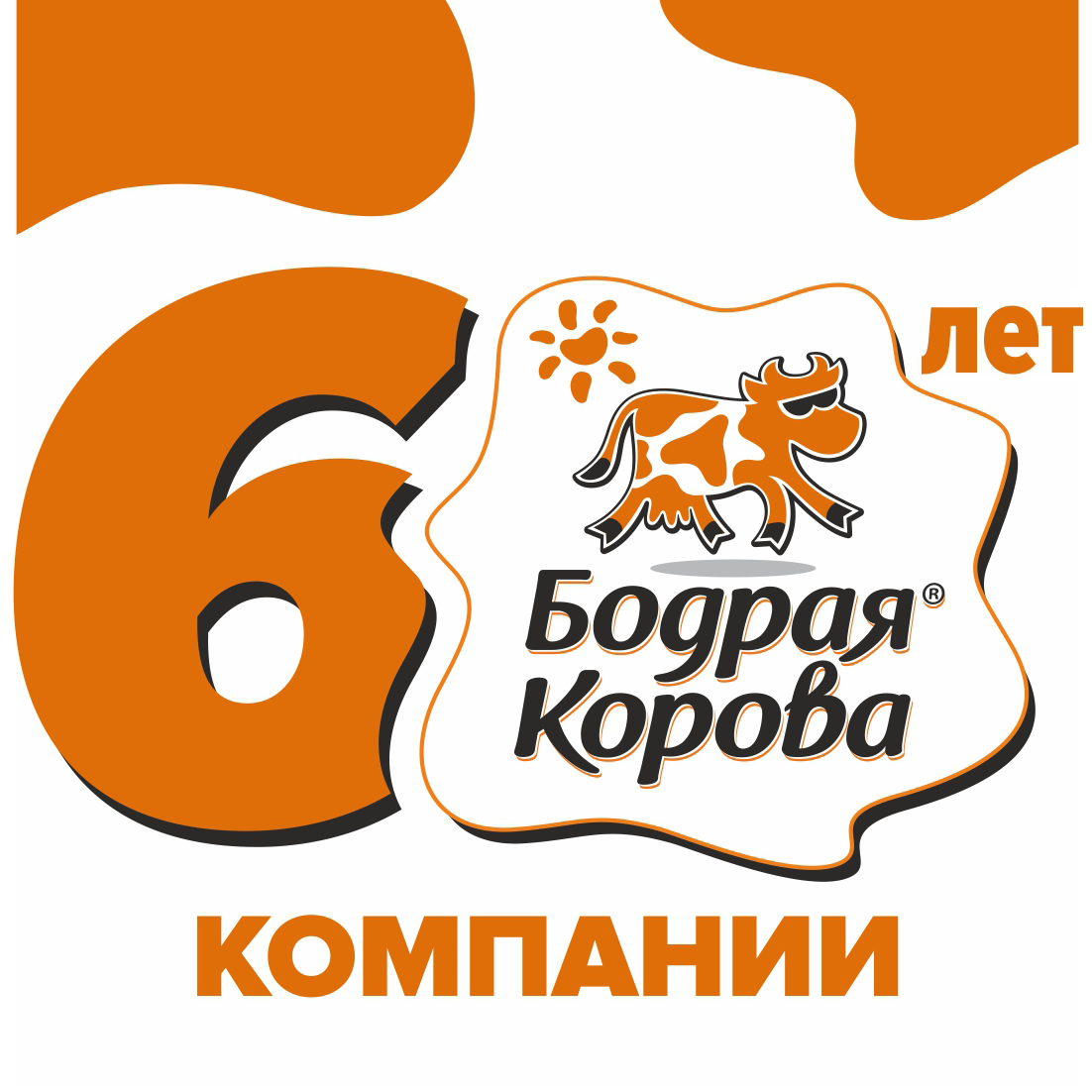 Белгородский хладокомбинат. Жаркие дни 60-летнего юбилея, фото-2