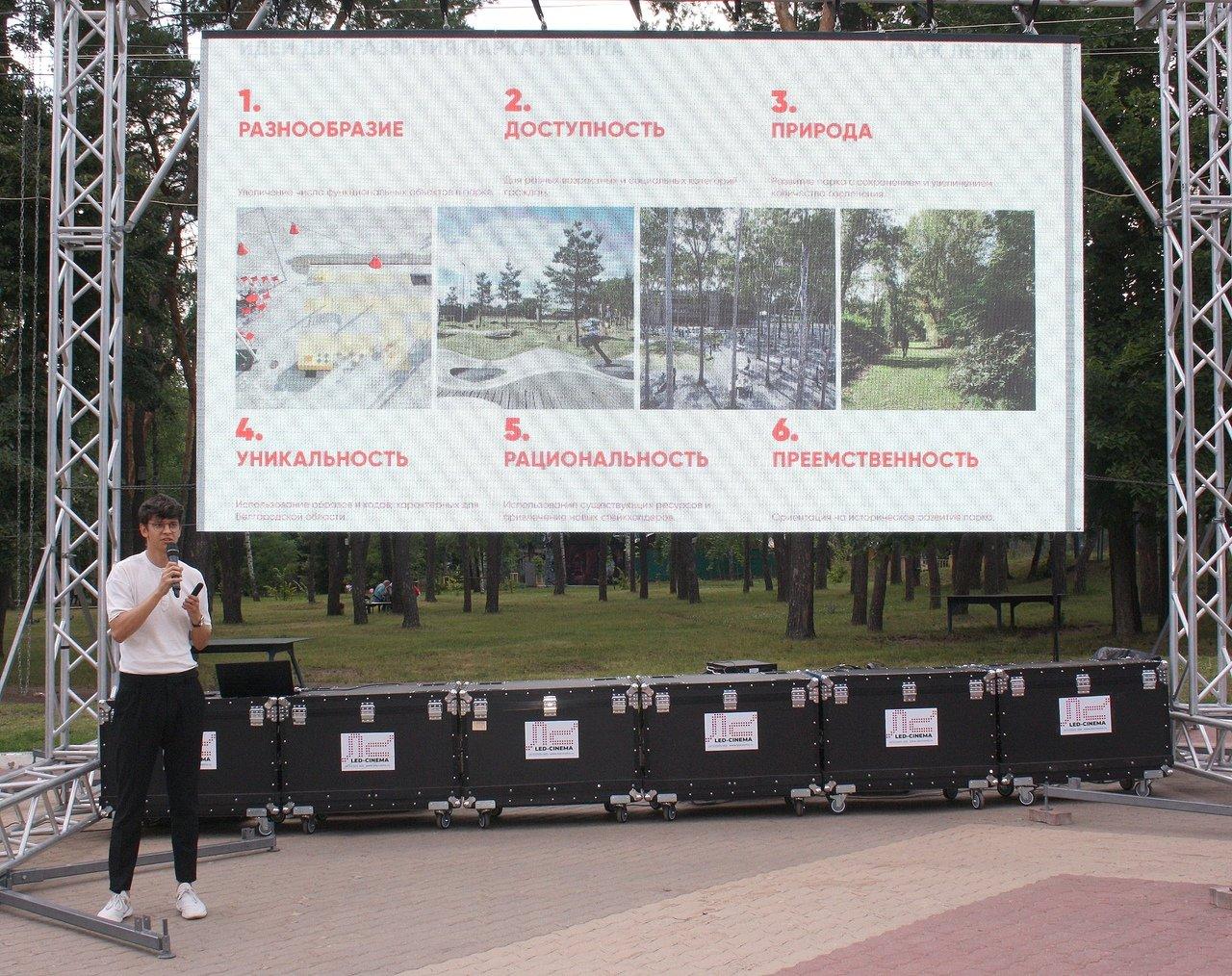 Белгородцы сорвали презентацию проекта развития парка Ленина, фото-3