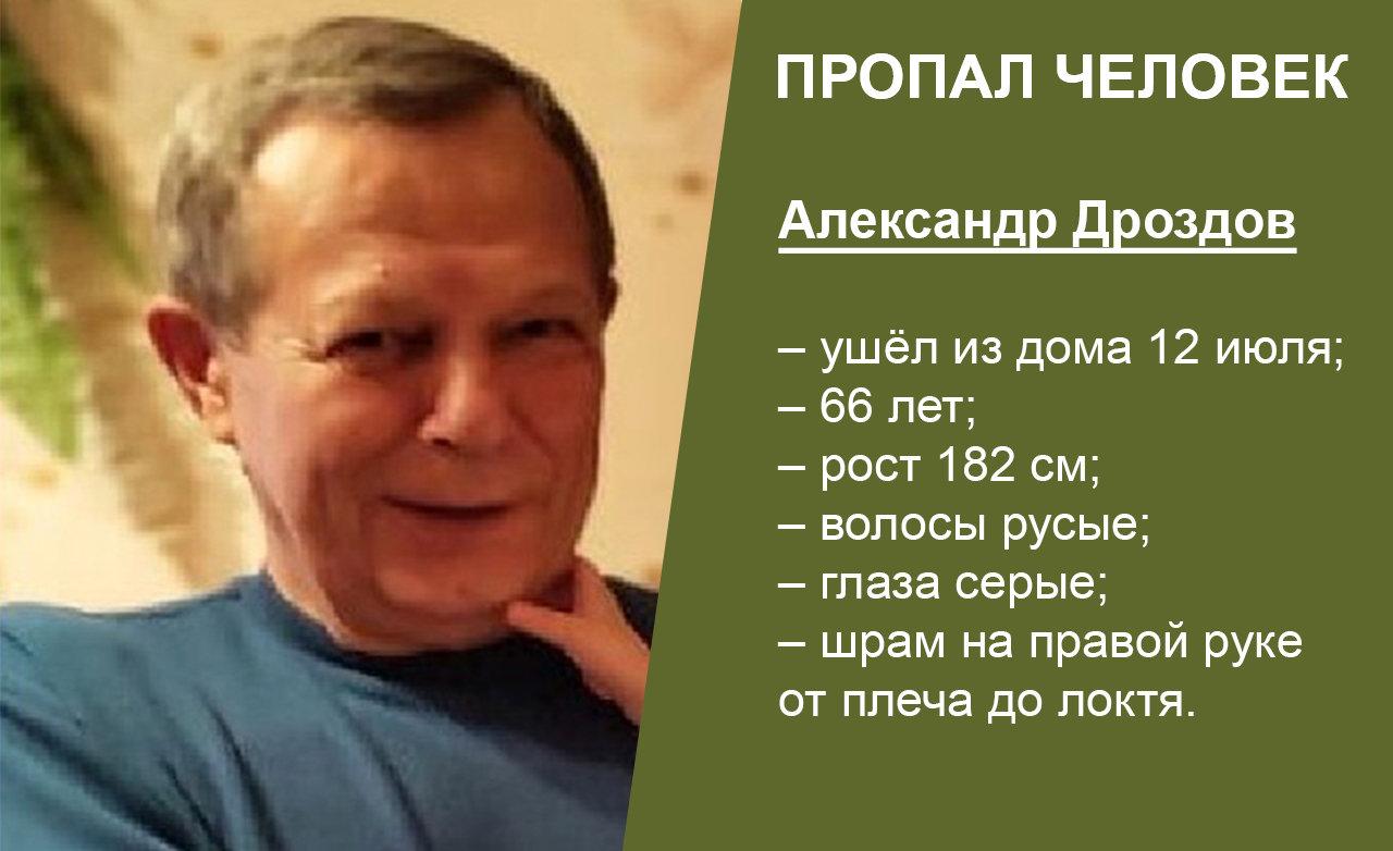 В Белгороде разыскивают пропавшего неделю назад мужчину, фото-1