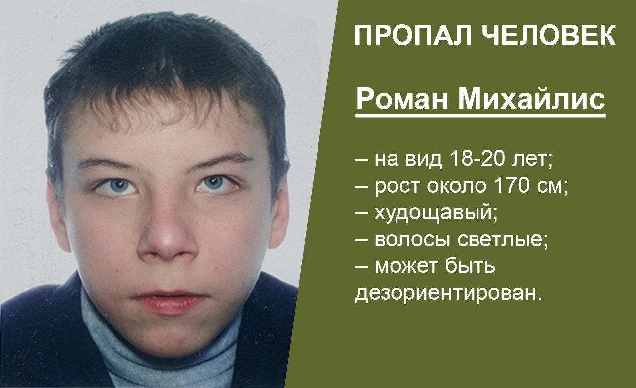 В Белгороде разыскивают 19-летнего парня, фото-1