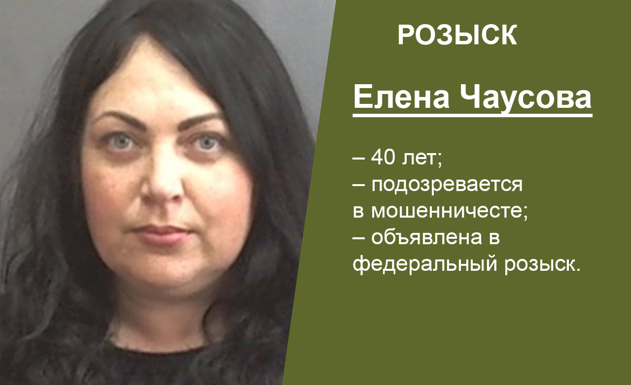 В Белгороде разыскивают подозреваемую в мошенничестве, фото-1