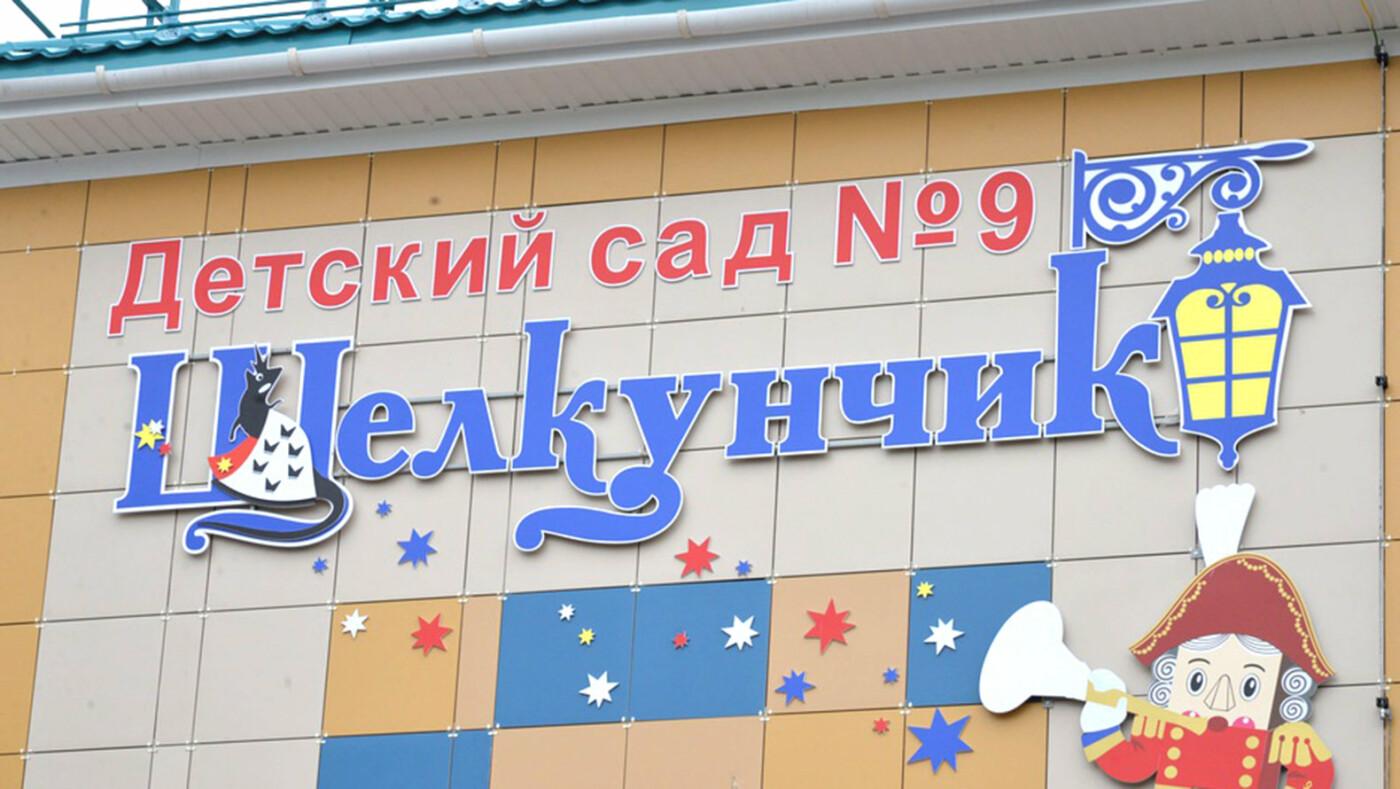 В Белгороде открыли новый детский сад «Щелкунчик», фото-2, Фото: пресс-служба мэрии Белгорода