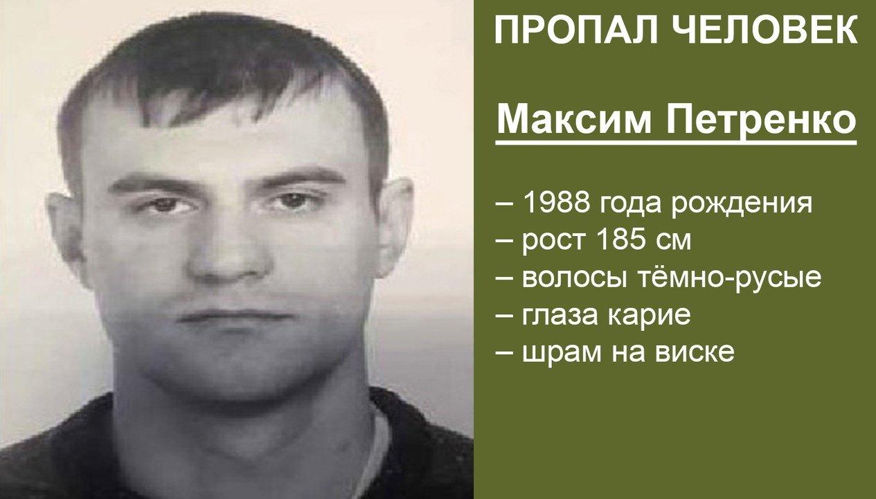 В Белгородской области разыскивают 30-летнего мужчину , фото-1