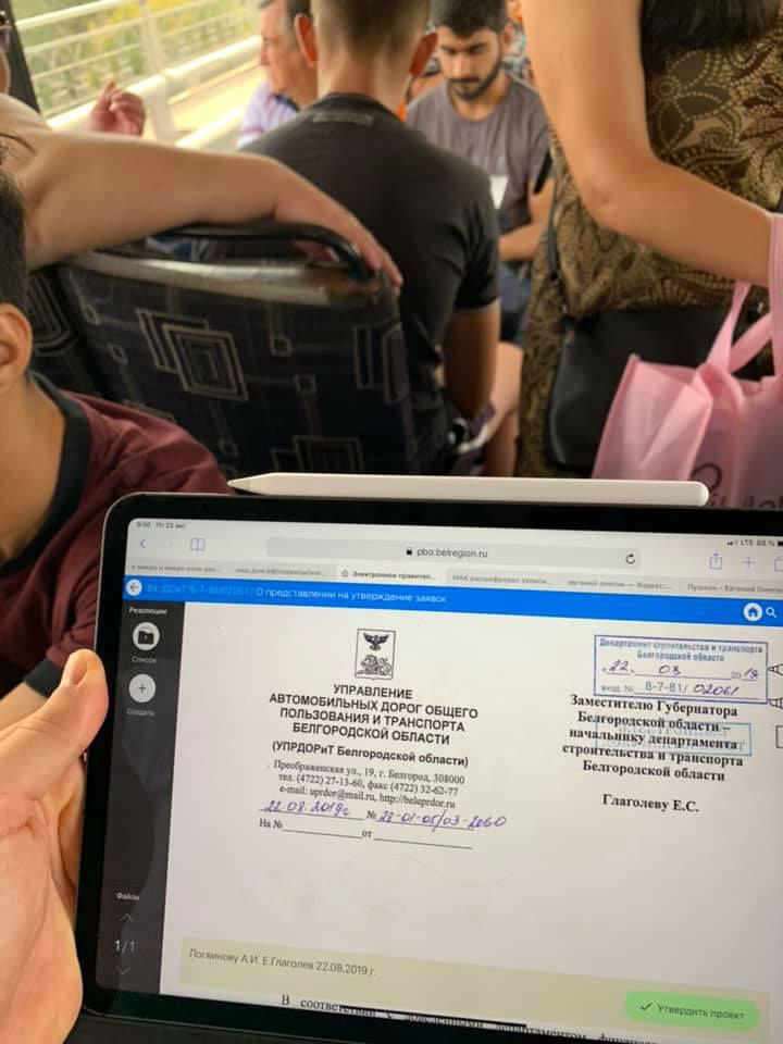 Белгородские чиновники пересядут на общественный транспорт, фото-1