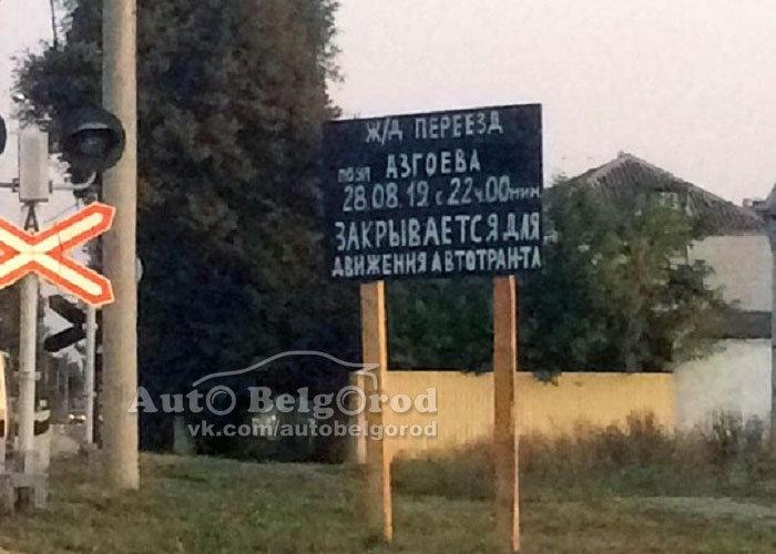 В Белгороде на Дзгоева временно перекроют железнодорожый переезд, фото-1